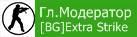 Глобален Модератор