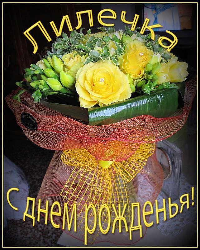 Поздравление с днем рождения для лили прикольные