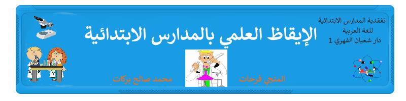 الإيقاظ العلمي بالمدارس الابتدائية بتونس