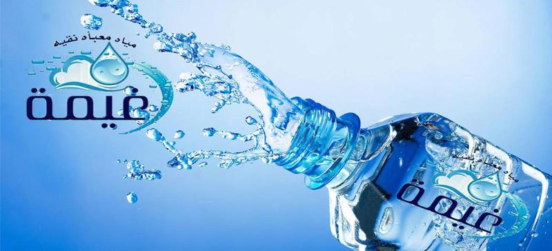 مصنع مياه غيمة