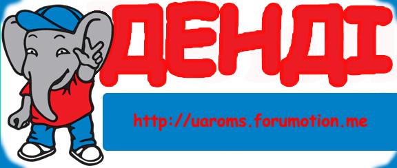 Приставочні ігри Українською