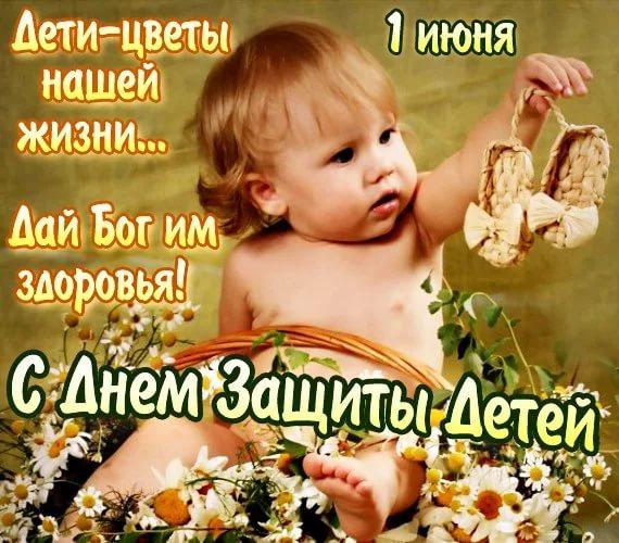 Картинки день защиты детей поздравление