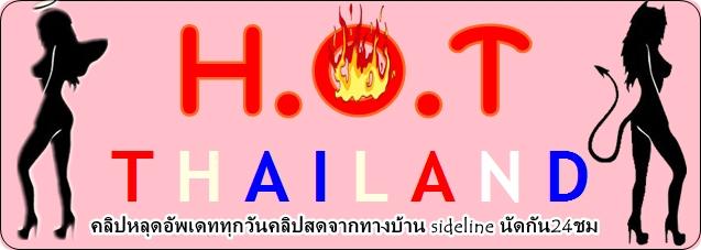 ็HOT THAILAND
