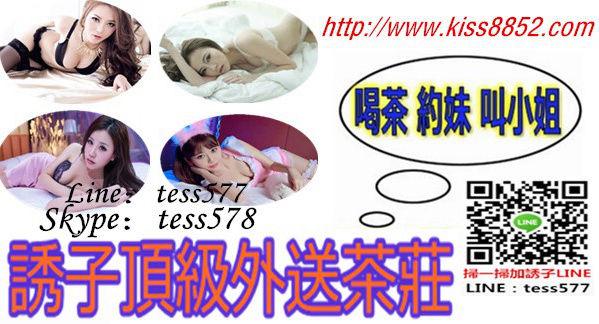 台北最好茶莊推薦+line:tess577台北約學生妹妹/台北約最正的
