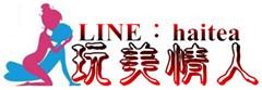 全台灣淺淺優質外送茶 約妹 打炮 做愛 一夜情+LINE:haitea