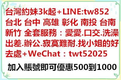 台灣一夜情上門服務line:tw852