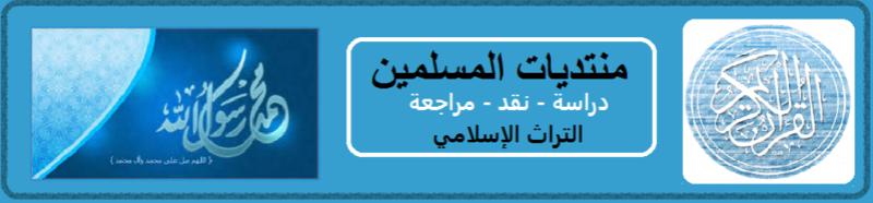 منتديات المسلمين: دراسة - نقد - مراجعة التراث الإسلامي