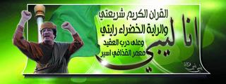ليبيا الخضراء