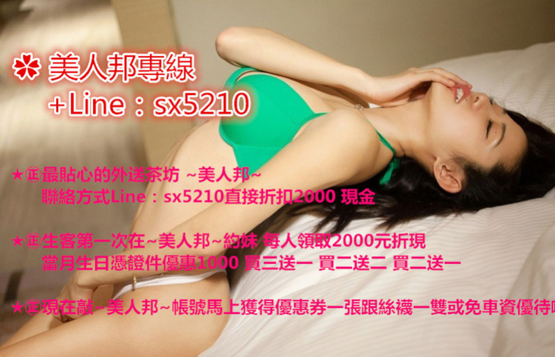 美人邦性福坊sx5210