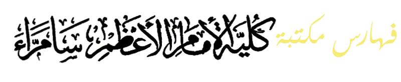 فهارس مكتــبة كلية الامام الاعظم/ سامراء