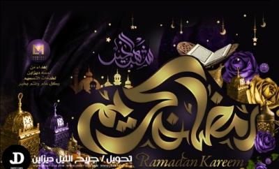 ستايل رمضان 2021 تصميم لمسه